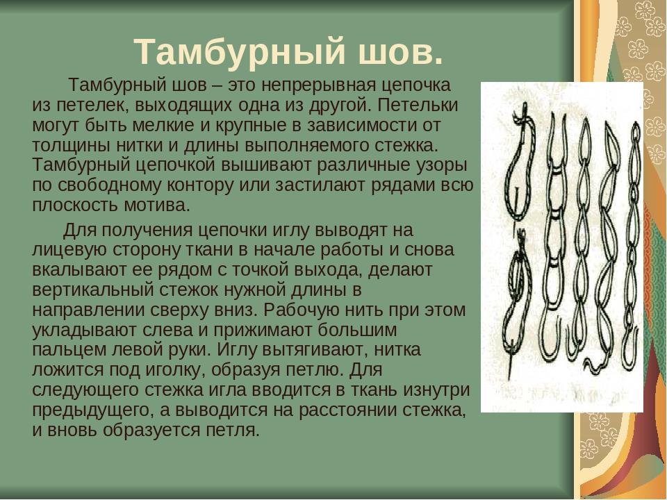 Тамбурный шов. Тамбурный шов – это непрерывная цепочка из петелек, выходящих...