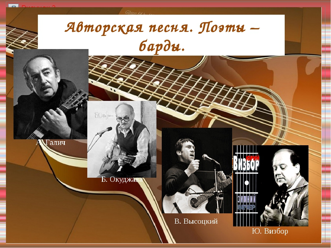 Миллиона бардовские песни визбора тексты поиск подбор вакансий