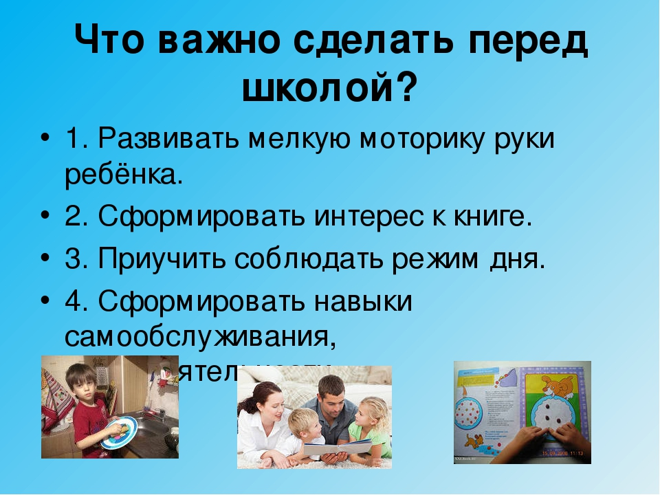 Что важно сделать перед школой? 1. Развивать мелкую моторику руки ребёнка. 2....