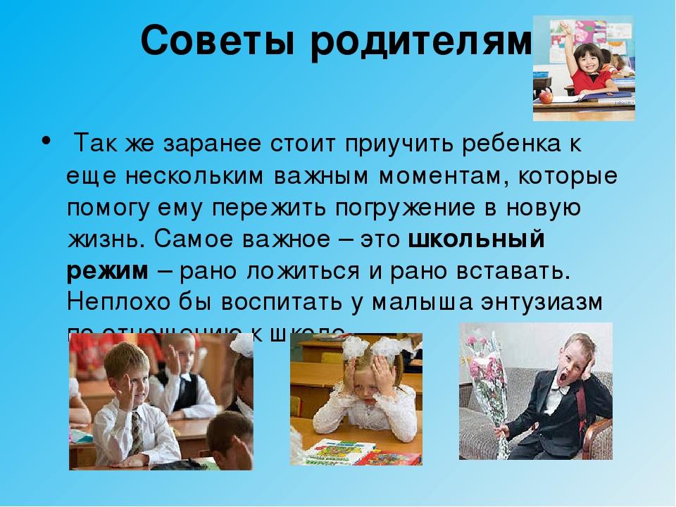 Советы родителям Так же заранее стоит приучить ребенка к еще нескольким важны...