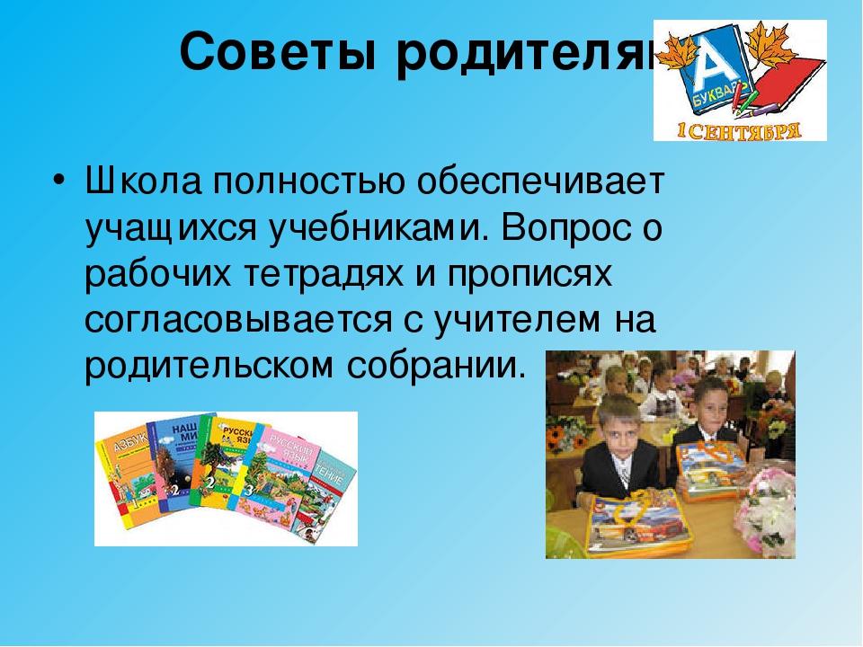Советы родителям Школа полностью обеспечивает учащихся учебниками. Вопрос о р...
