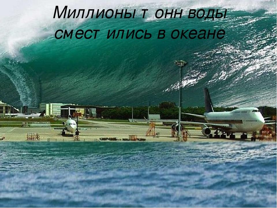 Миллионы тонн воды сместились в океане