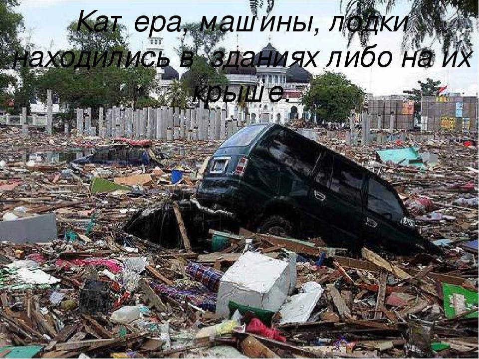 Катера, машины, лодки находились в зданиях либо на их крыше.