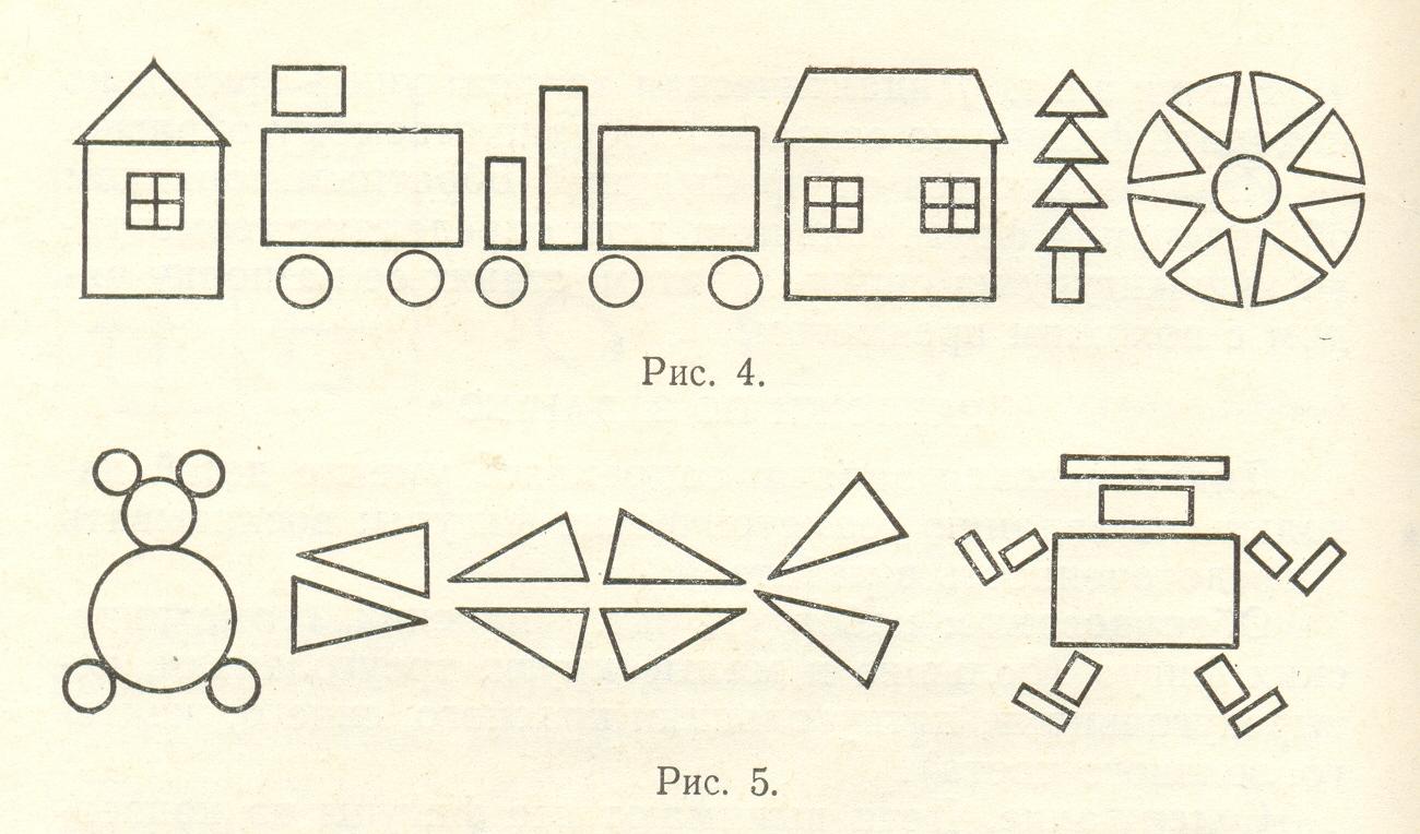 картотека картинки из геометрических фигур правильно