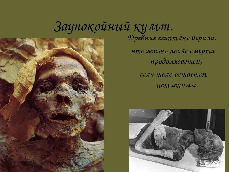 Заупокойный культ. Древние египтяне верили, что жизнь после смерти продолжает...