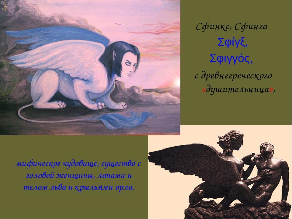 мифическое чудовище, существо с головой женщины, лапами и телом льва и крыль...