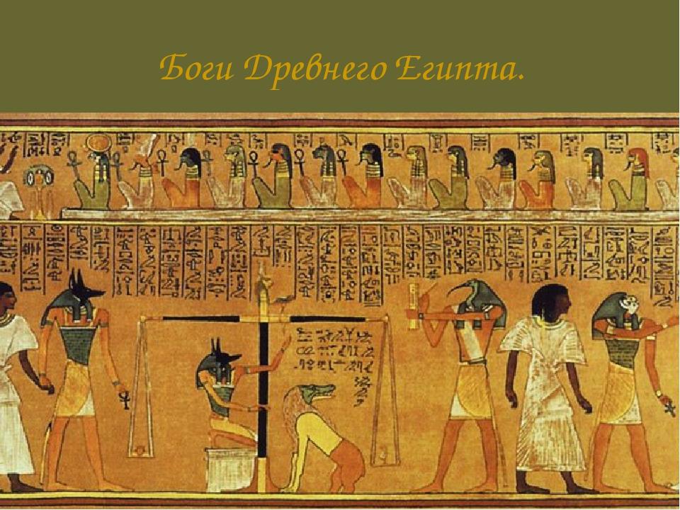 Боги Древнего Египта.