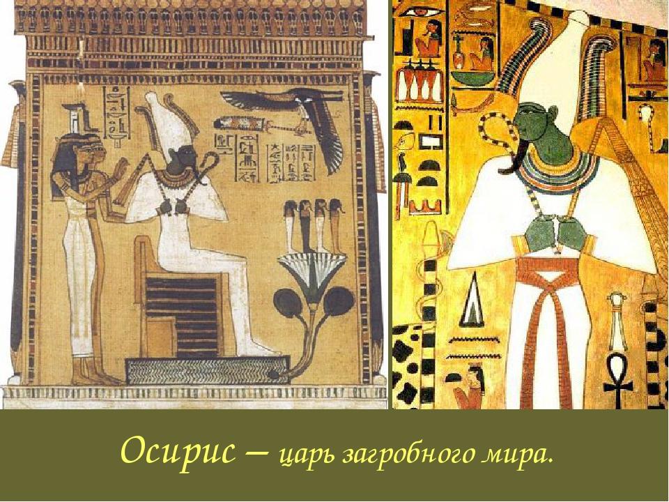 Осирис – царь загробного мира.