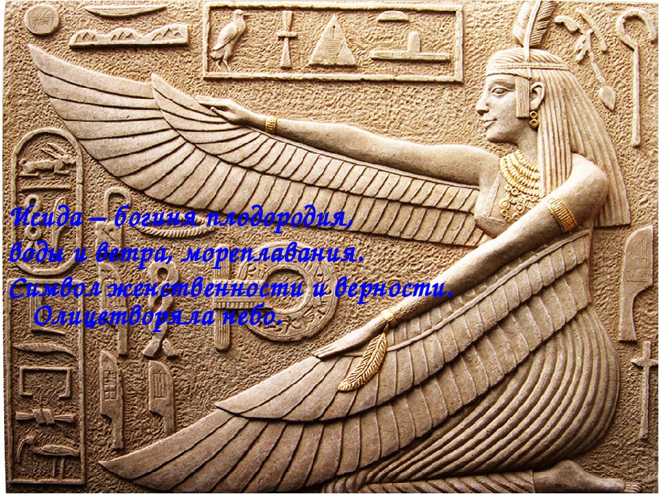 Исида – богиня плодородия, воды и ветра, мореплавания. Символ женственности и...