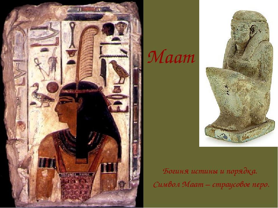 Маат Богиня истины и порядка. Символ Маат – страусовое перо.