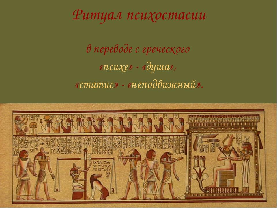 Ритуал психостасии в переводе с греческого «психе» - «душа», «статис» - «непо...