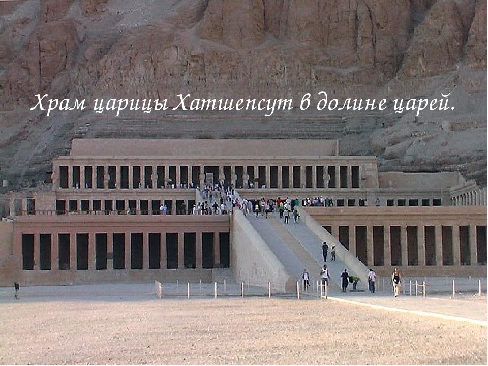 Храм царицы Хатшепсут в долине царей.