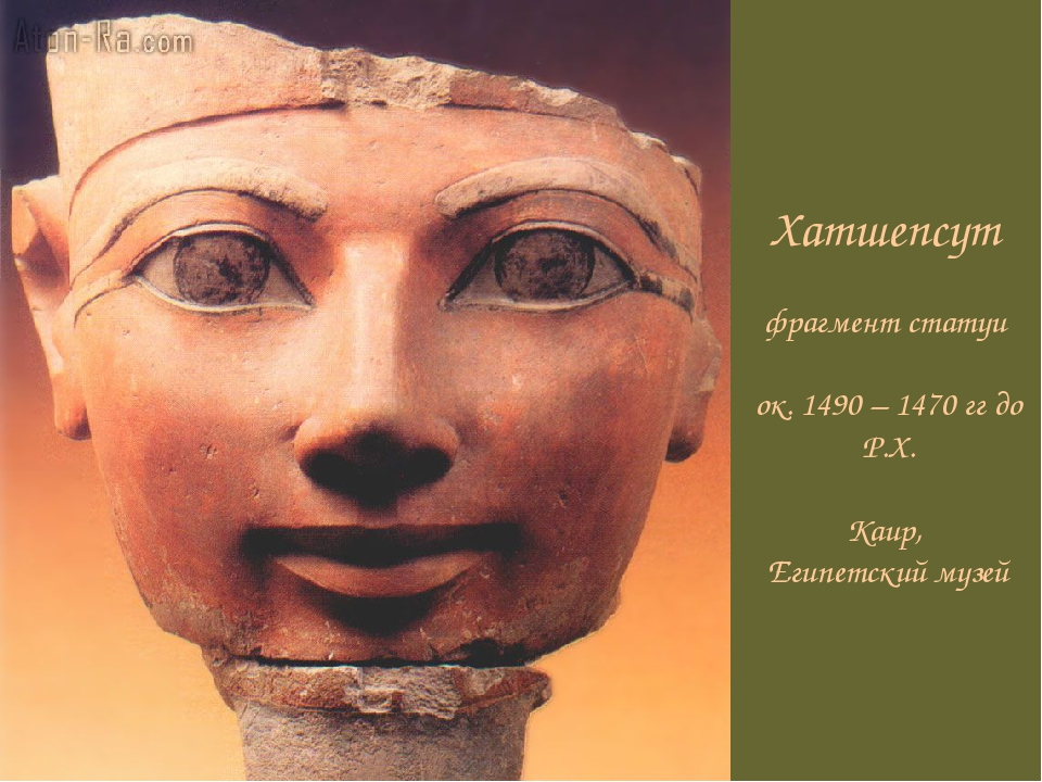 Хатшепсут фрагмент статуи ок. 1490 – 1470 гг до Р.Х. Каир, Египетский музей