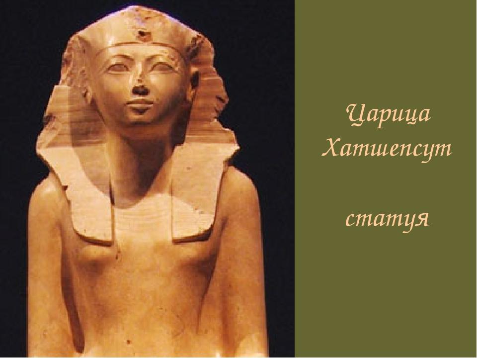 Царица Хатшепсут статуя