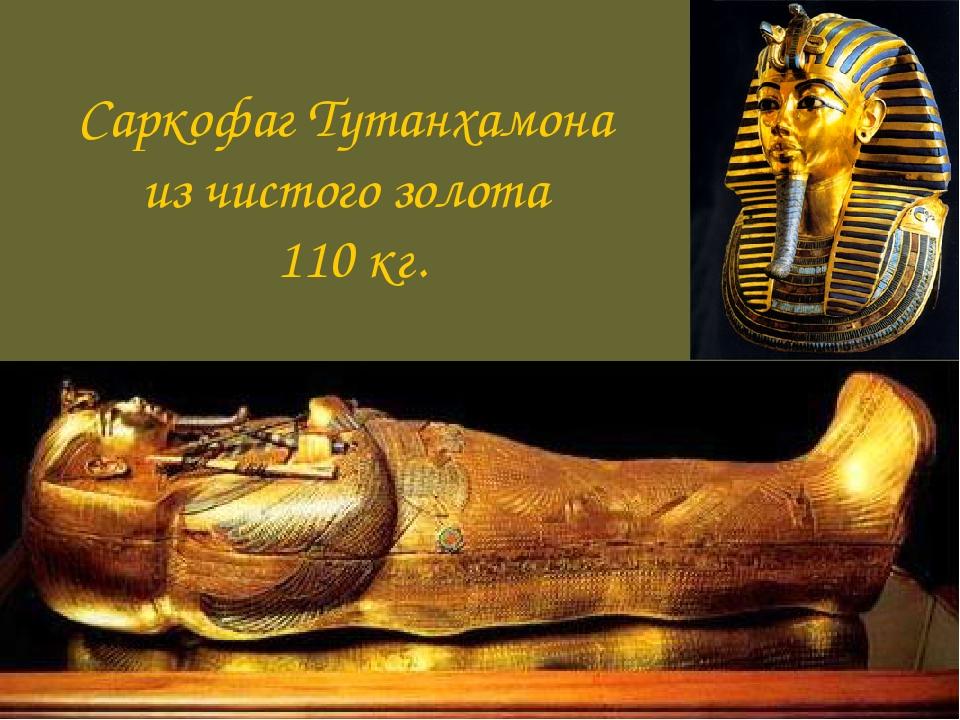 Саркофаг Тутанхамона из чистого золота 110 кг.