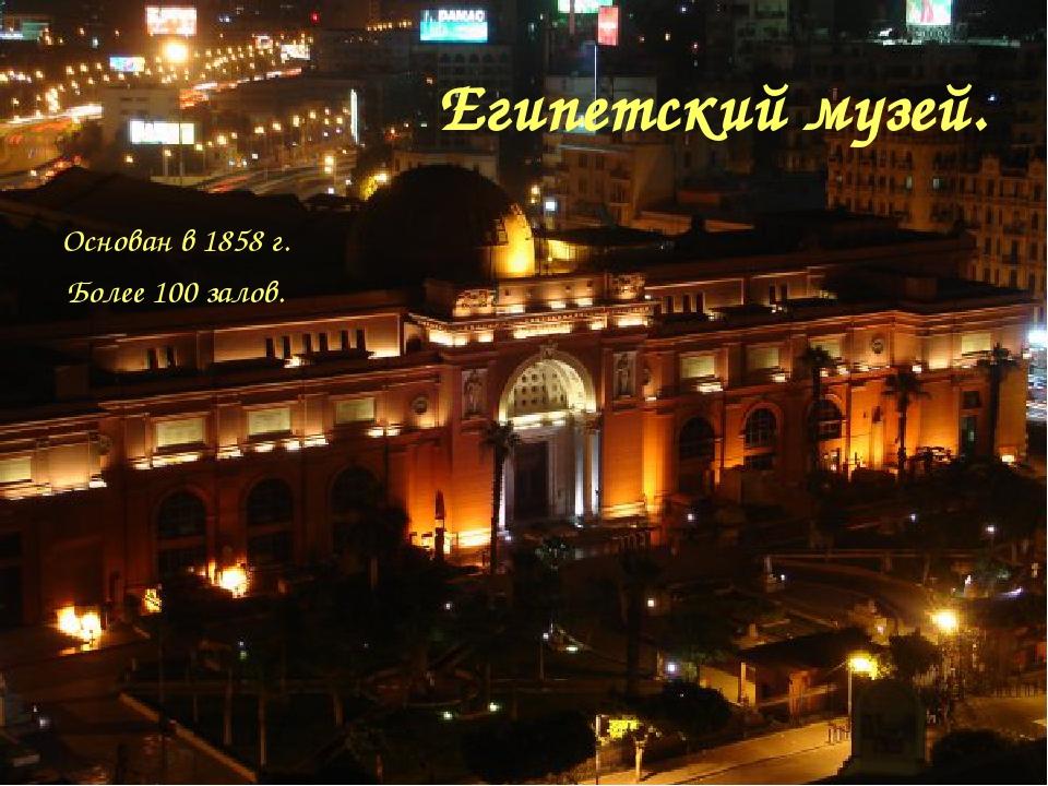 Египетский музей. Основан в 1858 г. Более 100 залов.