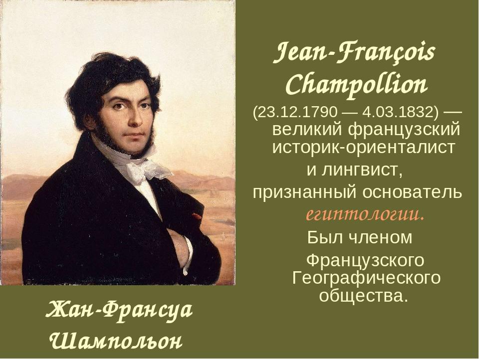 Жан-Франсуа Шампольон Jean-François Champollion (23.12.1790— 4.03.1832)— ве...