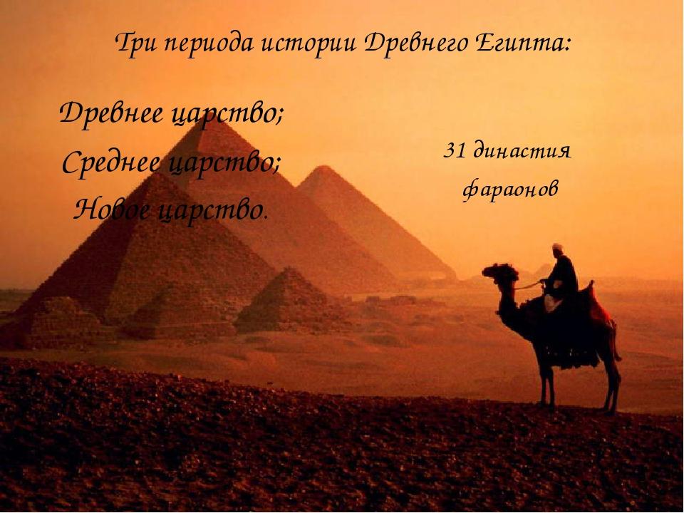 Три периода истории Древнего Египта: Древнее царство; Среднее царство; Новое...
