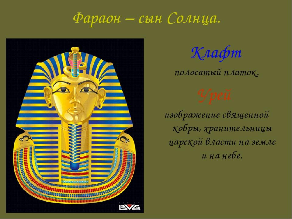 Фараон – сын Солнца. Клафт полосатый платок. Урей изображение священной кобры...