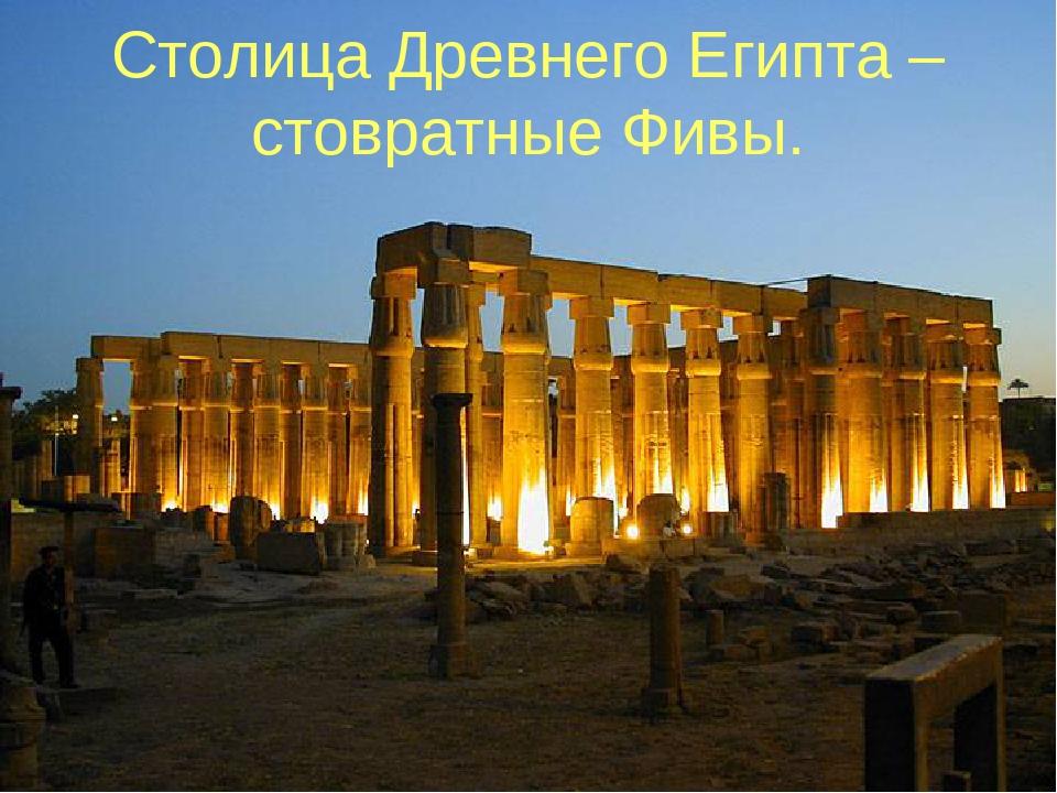 Столица Древнего Египта – стовратные Фивы.