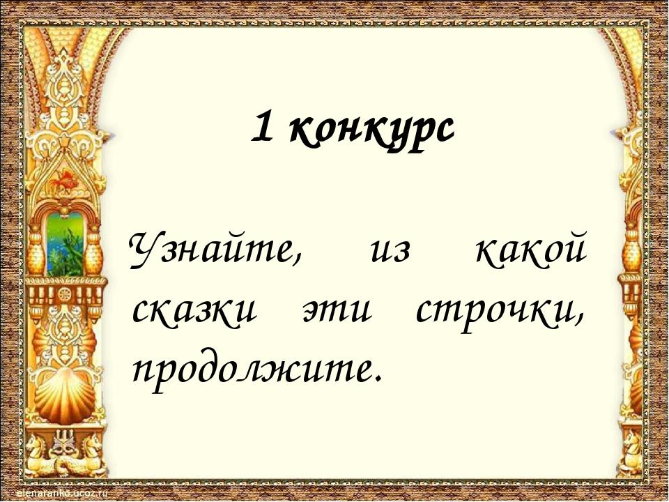 Картинки для квн по сказкам пушкина, днем рождения