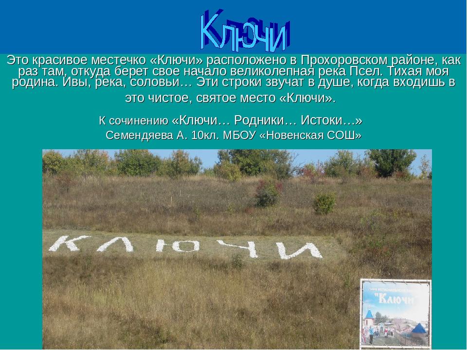Это красивое местечко «Ключи» расположено в Прохоровском районе, как раз там...