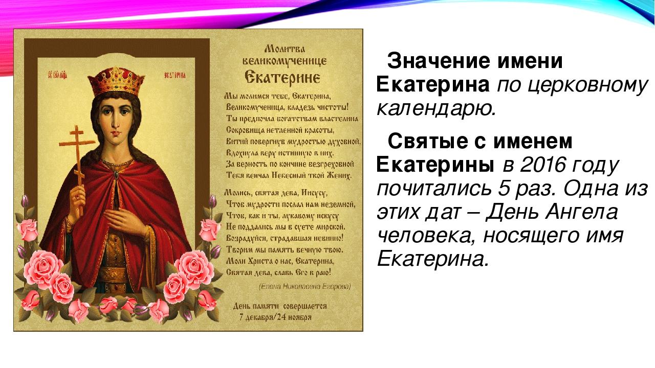 Именины по церковную календарю екатерина