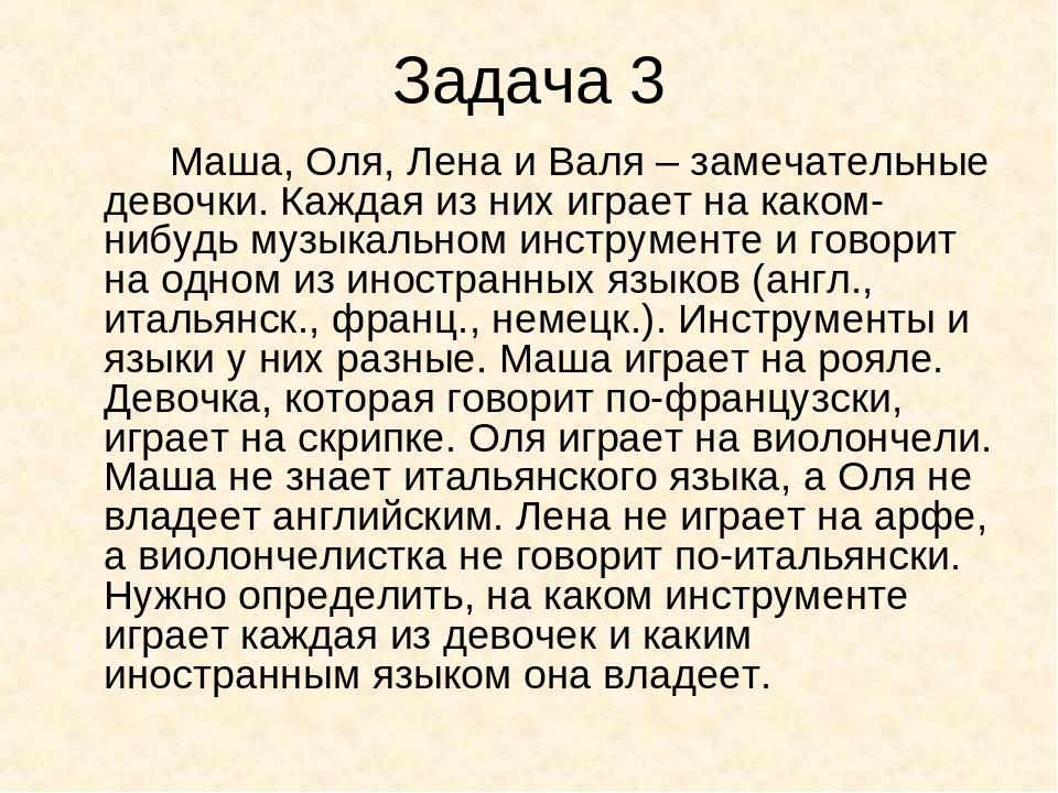 Задача 3 Маша, Оля, Лена и Валя – замечательные девочки. Каждая из них игра...