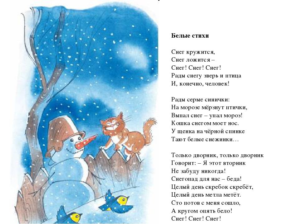 Стихи много снега