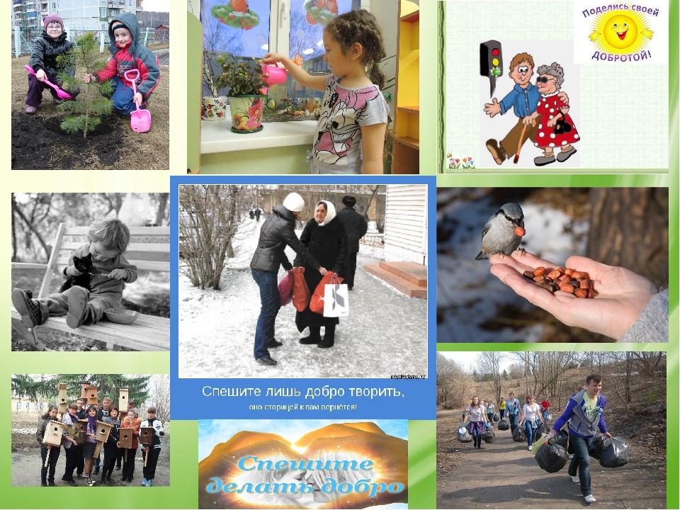 работы составляющие доброты фото странице