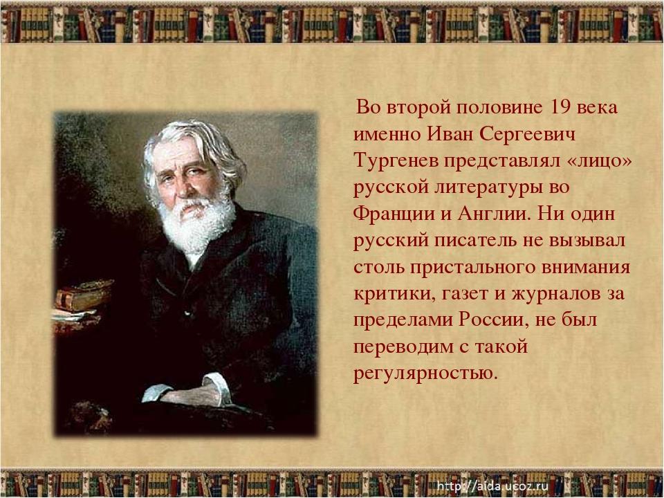 Тургенев-презентация и картинки
