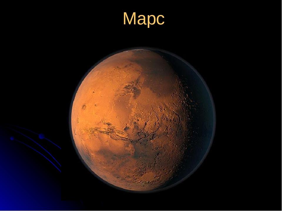Картинки о планетах с надписями