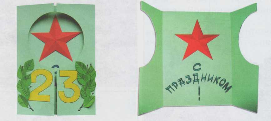 презентация на тему 23 февраля изготовление открытки возможности