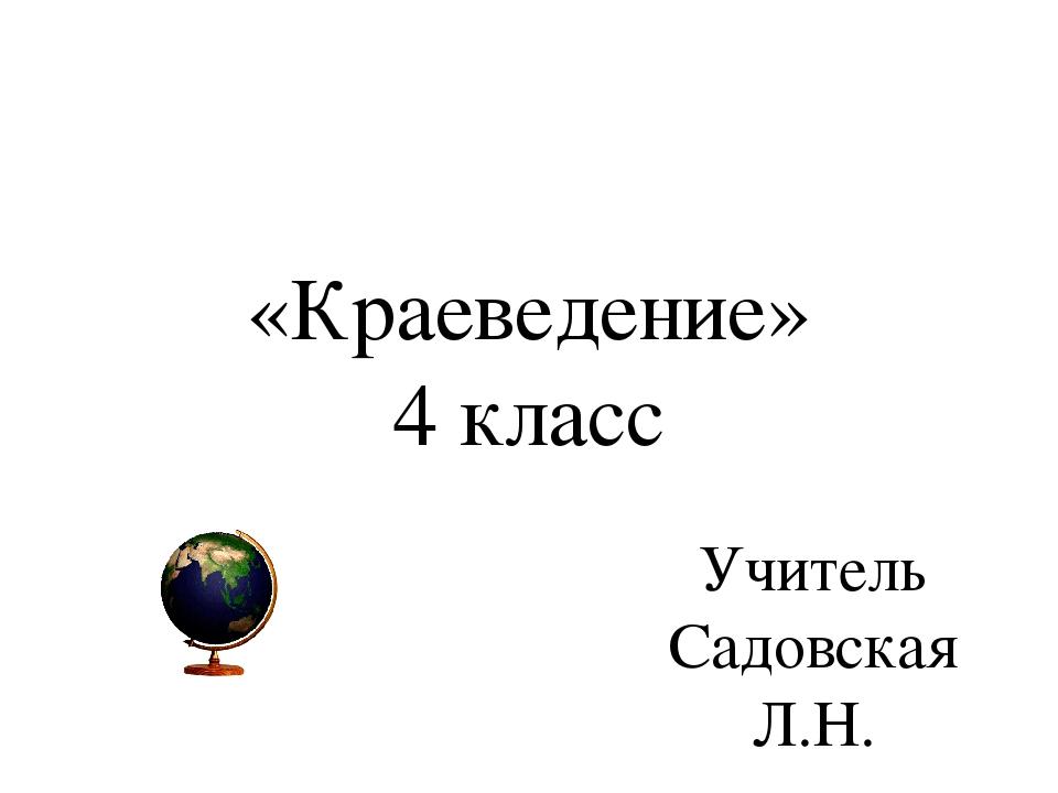 гдз краеведение 3 класс обухова