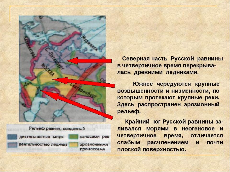 Северная часть Русской равнины в четвертичное время перекрыва-лась древними...