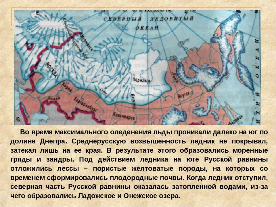Во время максимального оледенения льды проникали далеко на юг по долине Днеп...