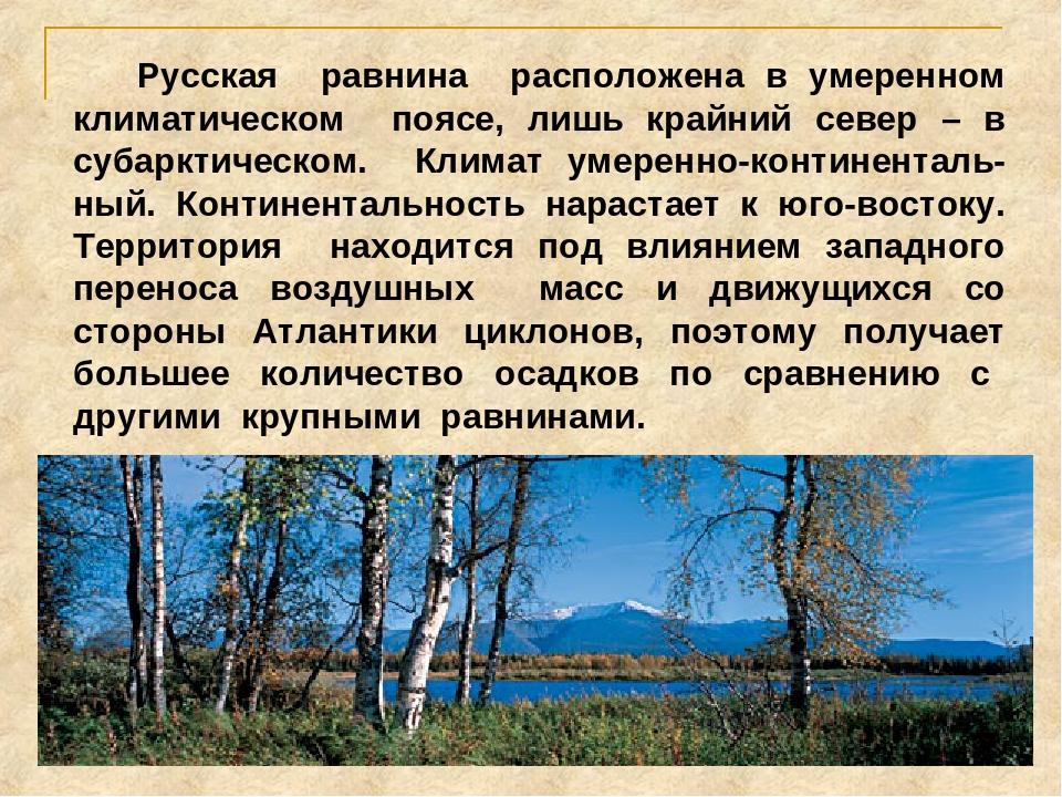 Русская равнина расположена в умеренном климатическом поясе, лишь крайний се...
