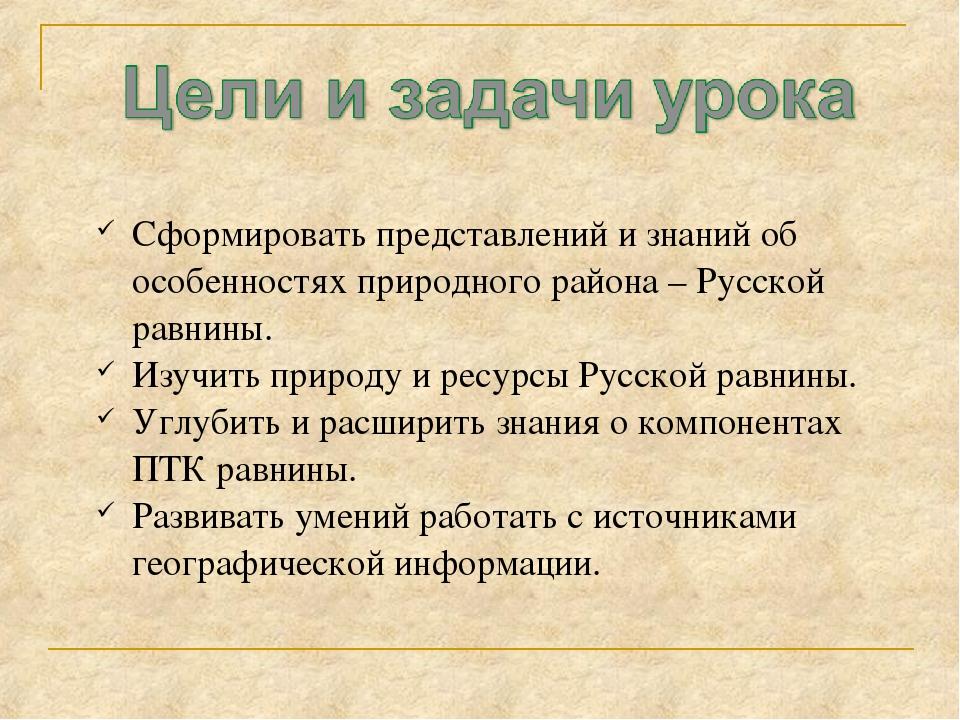 Сформировать представлений и знаний об особенностях природного района – Русск...