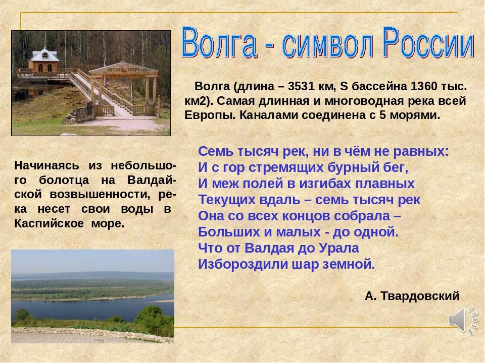 Волга (длина – 3531 км, S бассейна 1360 тыс. км2). Самая длинная и многоводн...