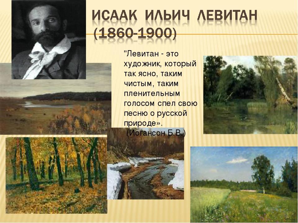 """""""Левитан - это художник, который так ясно, таким чистым, таким пленительным г..."""