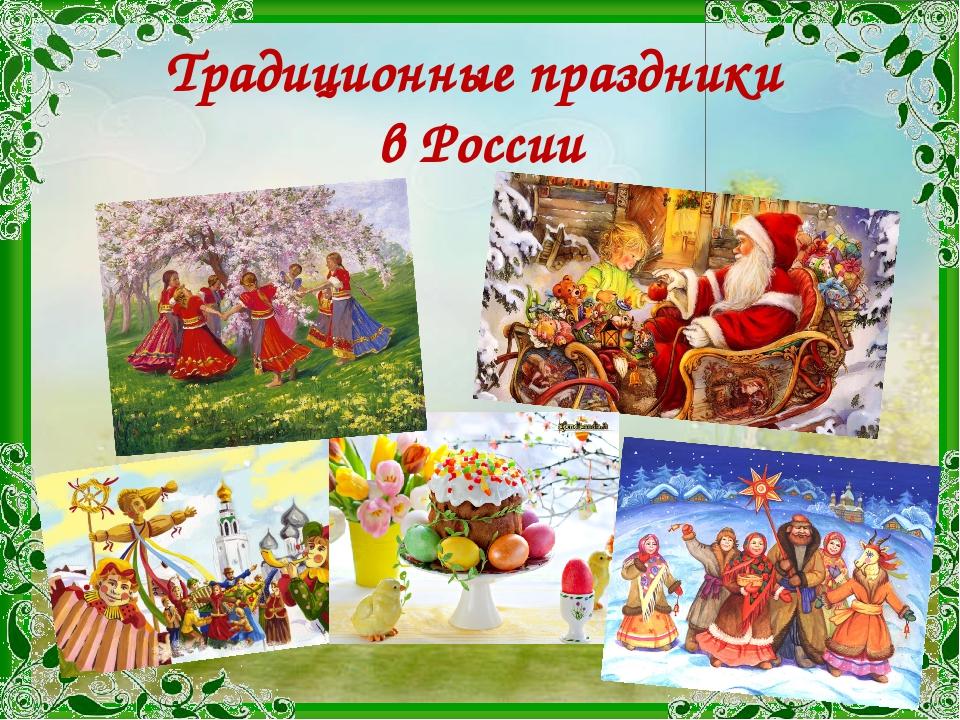 История россии праздники традиции