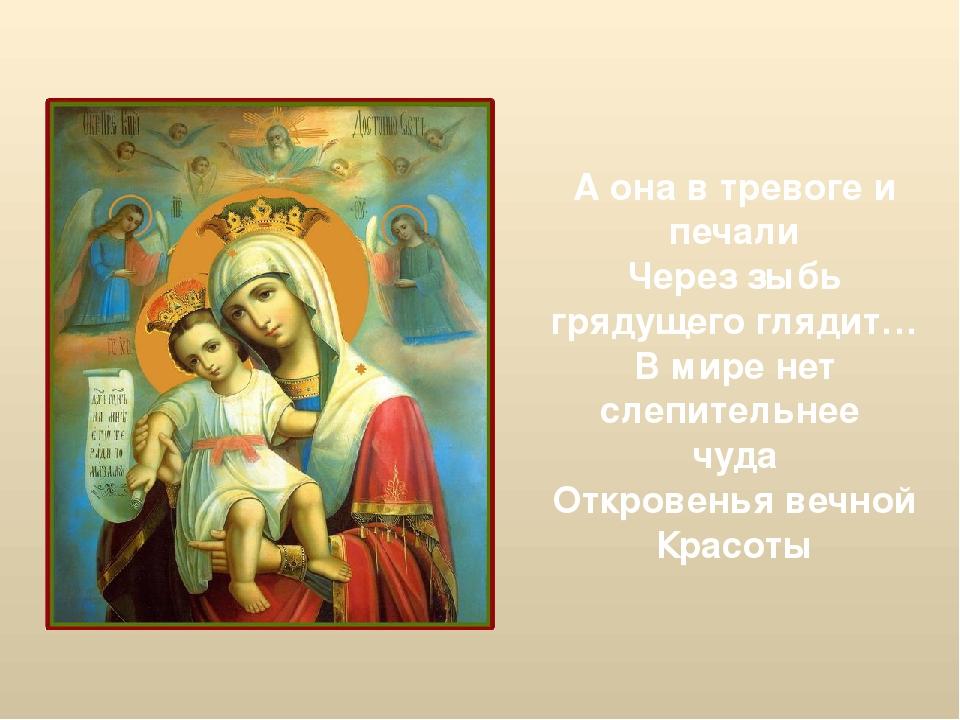 богородица дева радуйся картинки своеобразная программа