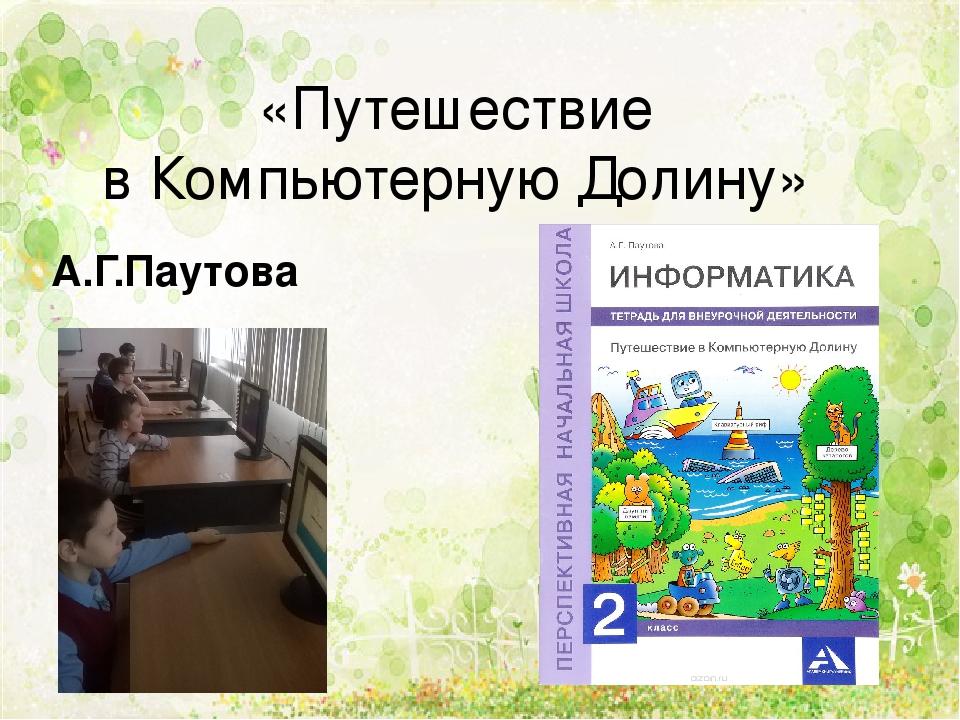 «Путешествие в Компьютерную Долину» А.Г.Паутова