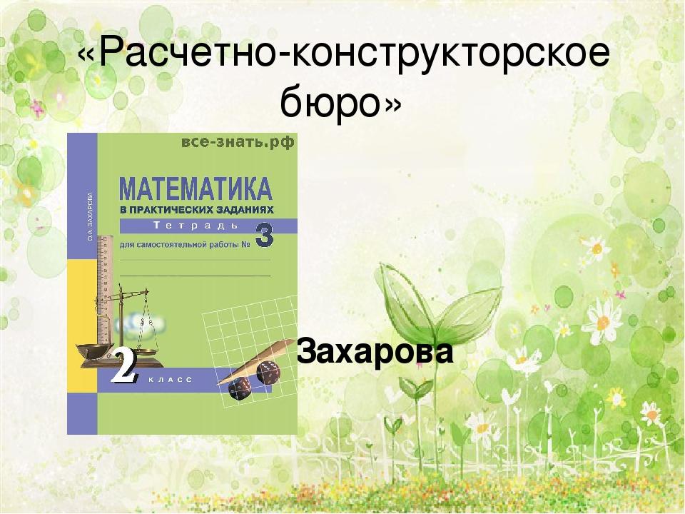 «Расчетно-конструкторское бюро» О.А.Захарова