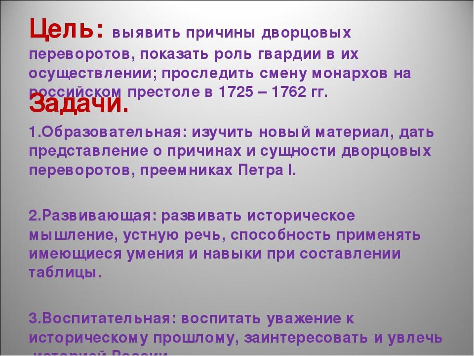 Эссе на тему дворцовые перевороты 2202