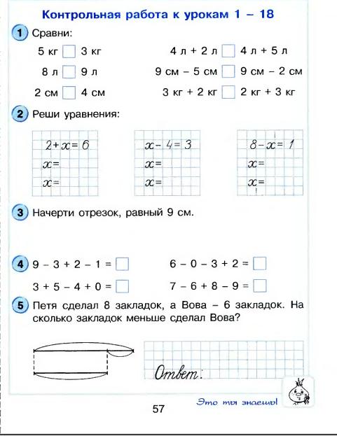 Решебник по математике 2 класс итоговая контрольная петерсон