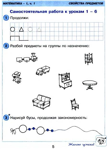 Самостоятельные и контрольные работы по математике петерсон 1 3846