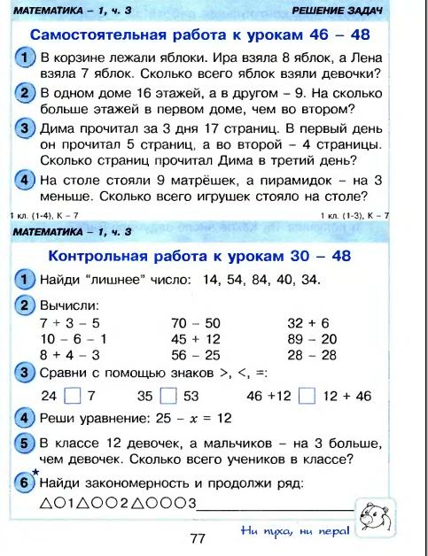 петерсон математика 1 класс решебник самостоятельные