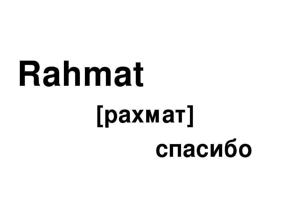 Открытки рахмат на узбекском языке
