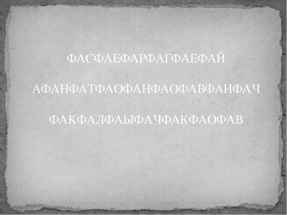 ФАCФАEФАPФАГФАЕФАЙ AФАHФАTФАOФАHФАOФАВФАИФАЧ ФАKФАЛФАЫФАЧФАКФАOФАВ